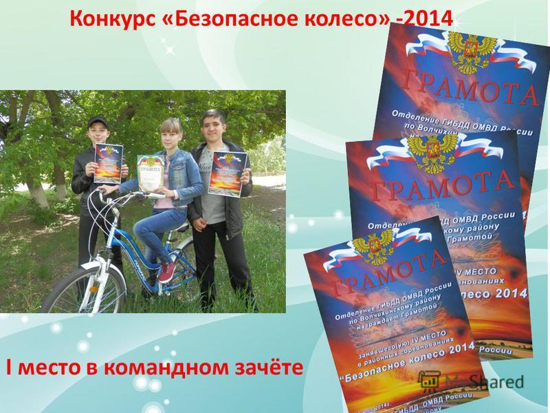 Конкурс «Безопасное колесо» -2014 I место в командном зачёте