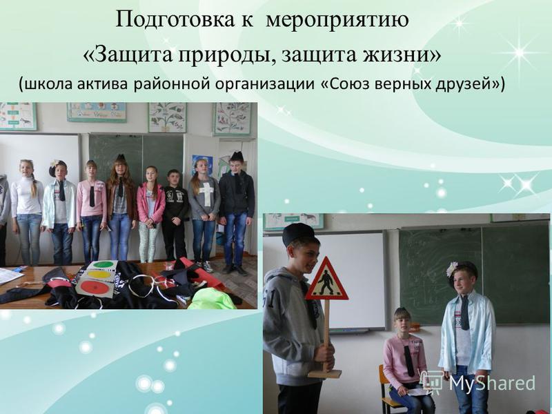 Подготовка к мероприятию «Защита природы, защита жизни» (школа актива районной организации «Союз верных друзей»)