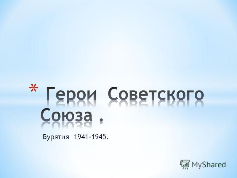 Бурятия 1941-1945.