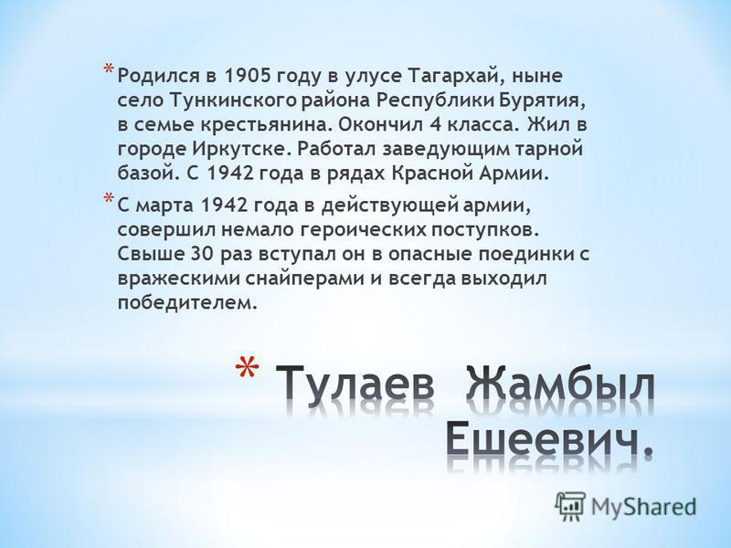 * Родился в 1905 году в улусе Тагархай, ныне село Тункинского района Республики Бурятия, в семье крестьянина. Окончил 4 класса. Жил в городе Иркутске. Работал заведующим тарной базой. С 1942 года в рядах Красной Армии. * С марта 1942 года в действующ