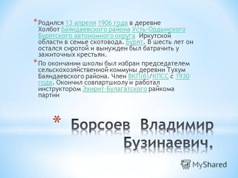 * Родился 13 апреля 1906 года в деревне Холбот Баяндаевского района Усть-Ордынского Бурятского автономного округа Иркутской области в семье скотовода. Бурят. В шесть лет он остался сиротой и вынужден был батрачить у зажиточных крестьян.13 апреля 1906