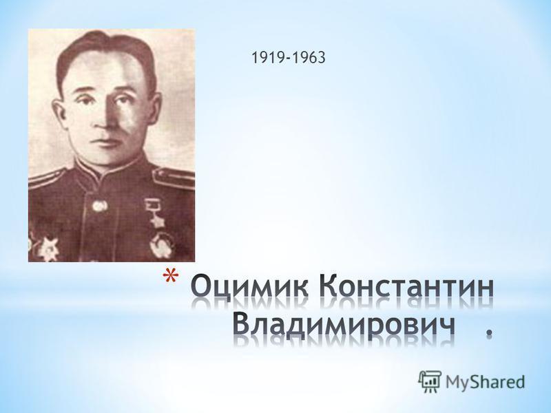 * 1919-1963