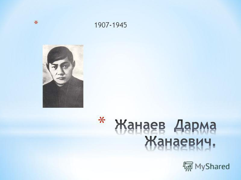 * 1907-1945