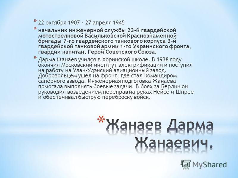 * 22 октября 1907 - 27 апреля 1945 * начальник инженерной службы 23-й гвардейской мотострелковой Васильковской Краснознаменной бригады 7-го гвардейского танкового корпуса 3-й гвардейской танковой армии 1-го Украинского фронта, гвардии капитан, Герой