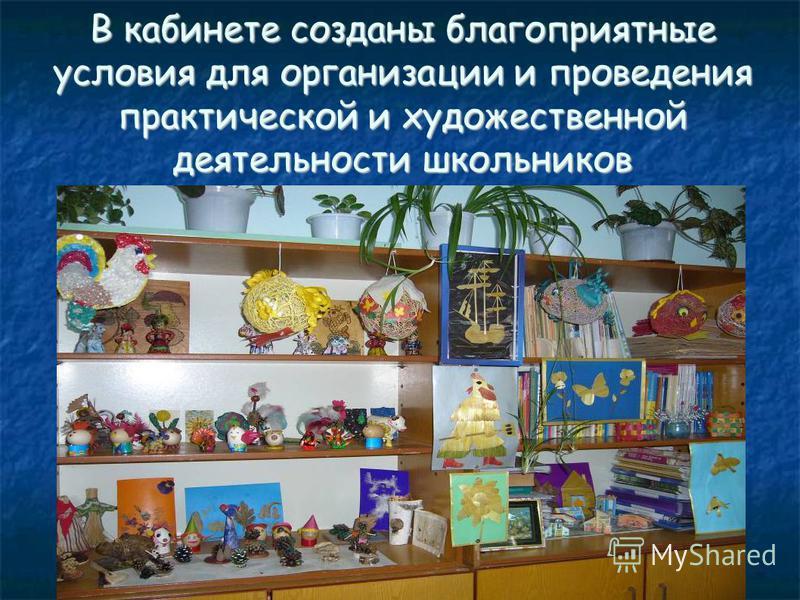 В кабинете созданы благоприятные условия для организации и проведения практической и художественной деятельности школьников