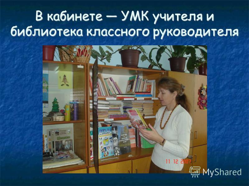 В кабинете УМК учителя и библиотека классного руководителя