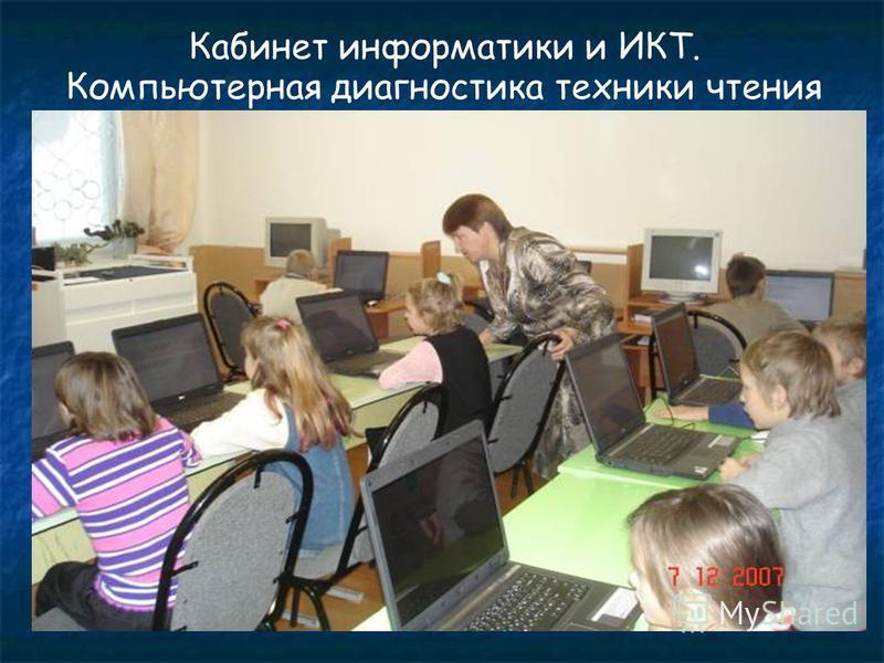 Кабинет информатики и ИКТ. Компьютерная диагностика техники чтения