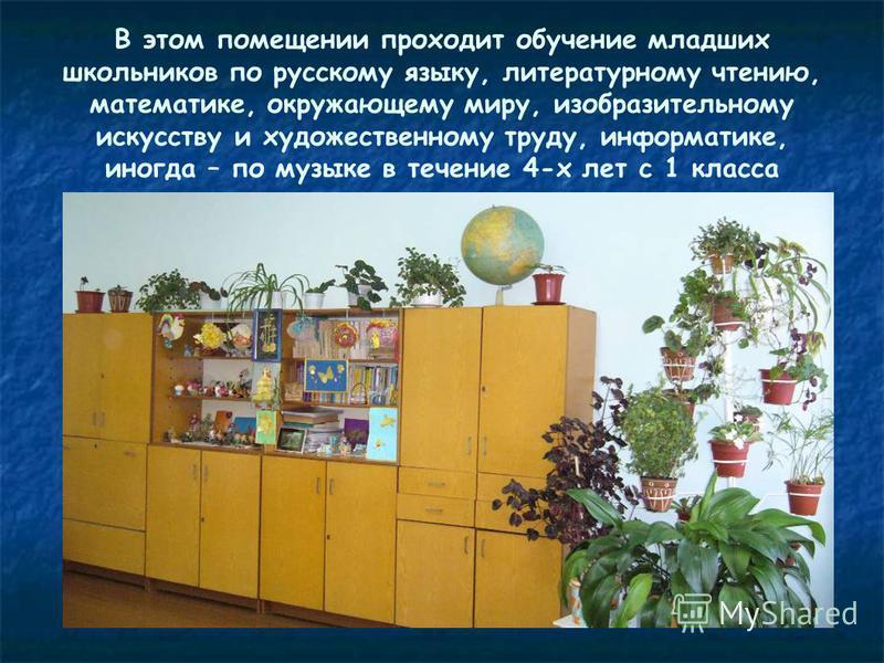 В этом помещении проходит обучение младших школьников по русскому языку, литературному чтению, математике, окружающему миру, изобразительному искусству и художественному труду, информатике, иногда – по музыке в течение 4-х лет с 1 класса