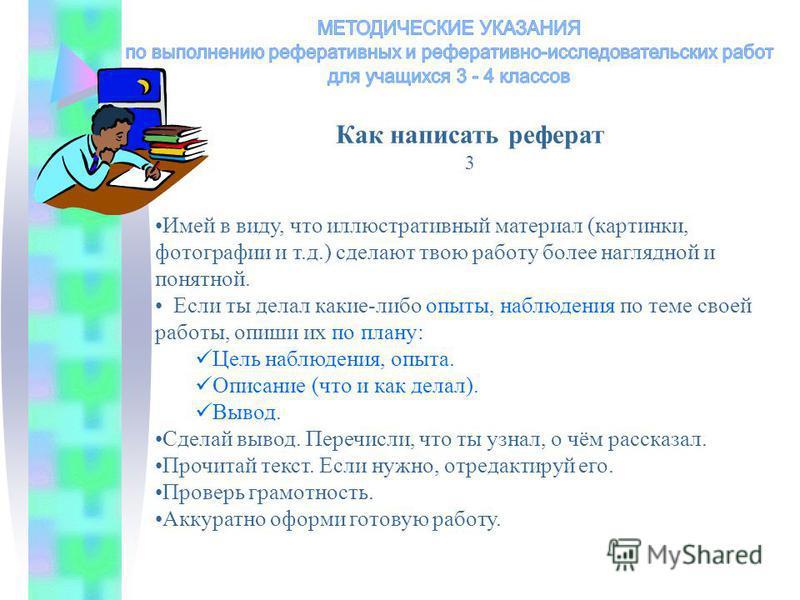 Фото как написать доклад