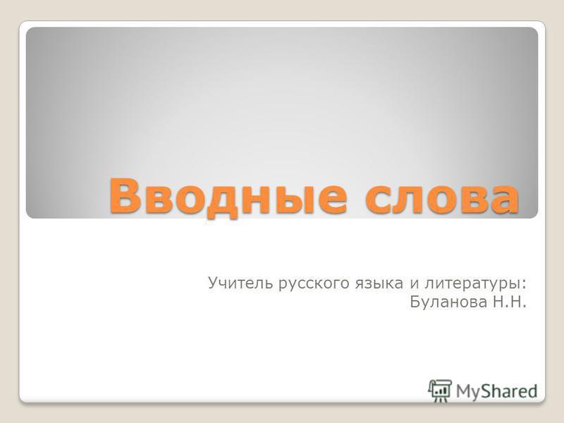 Вводные слова учитель русского языка