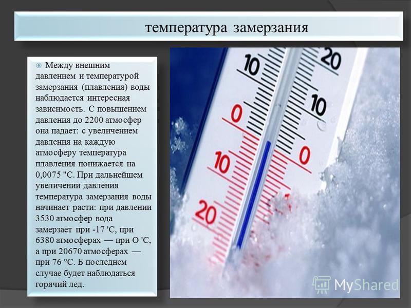 Между внешним давлением и температурой замерзания (плавления) воды наблюдается интересная зависимость. С повышением давления до 2200 атмосфер она падает: с увеличением давления на каждую атмосферу температура плавления понижается на 0,0075