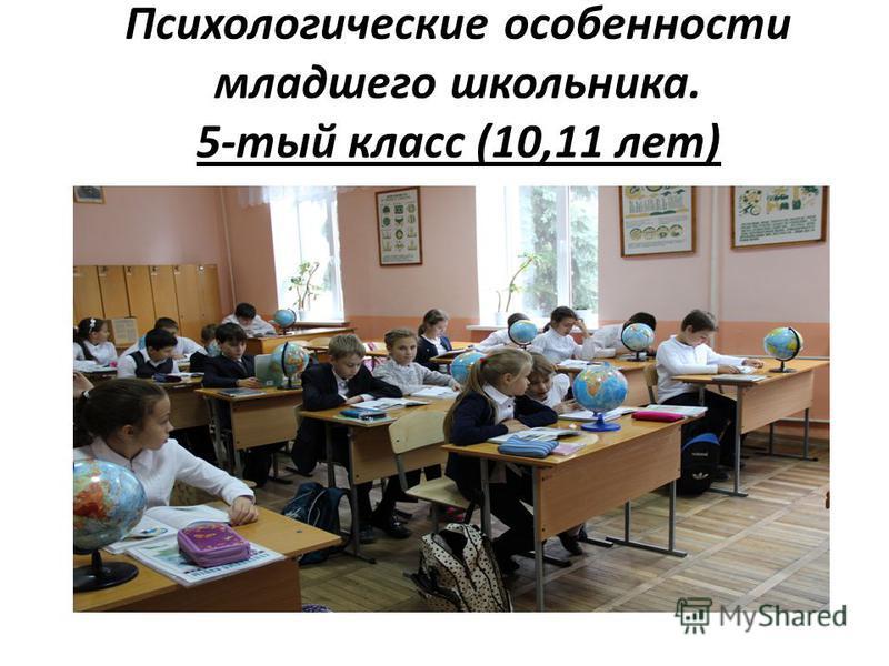 Психологические особенности младшего школьника. 5-тый класс (10,11 лет)