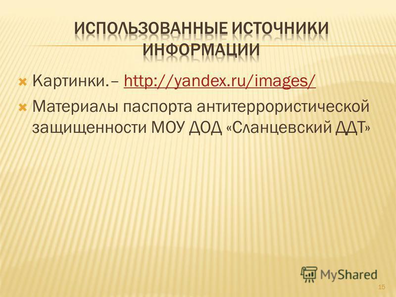 Картинки.– http://yandex.ru/images/http://yandex.ru/images/ Материалы паспорта антитеррористической защищенности МОУ ДОД «Сланцевский ДДТ» 15