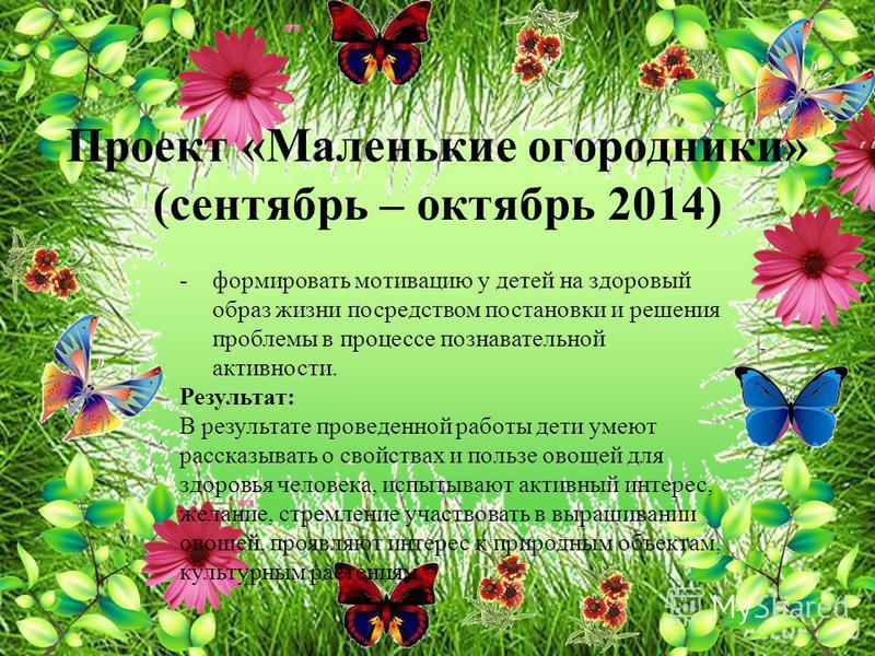 Создание цветочной композиции «Цветочные часы» на городской конкурс