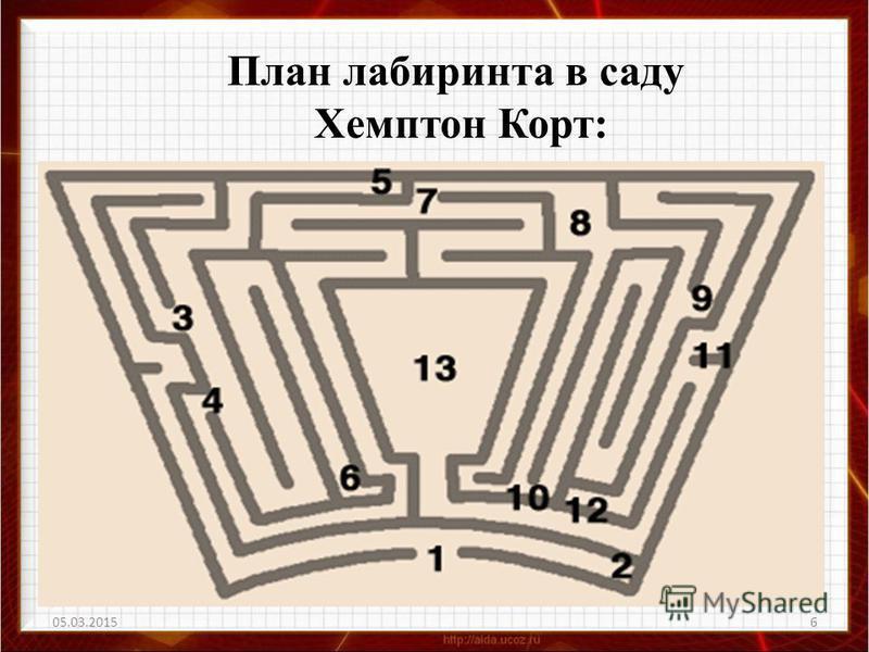 План лабиринта в саду Хемптон Корт: 05.03.20156