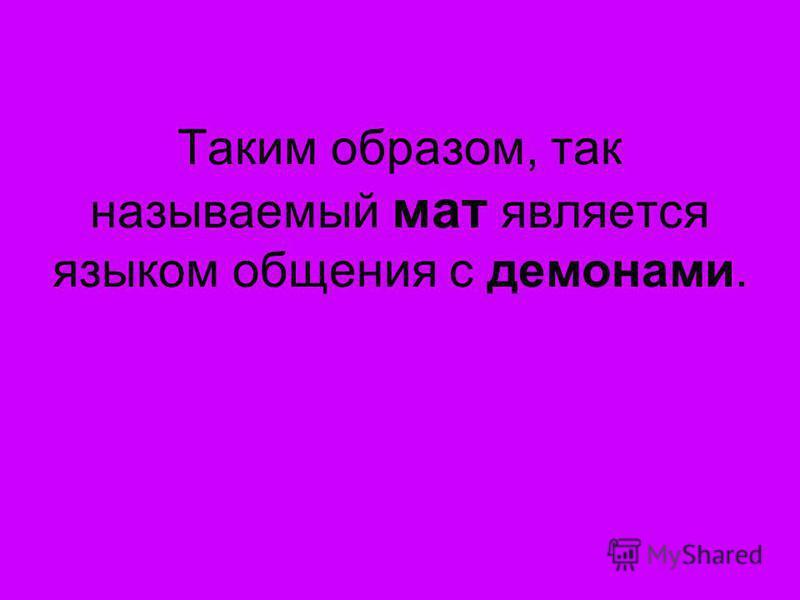 Таким образом, так называемый мат является языком общения с демонами.
