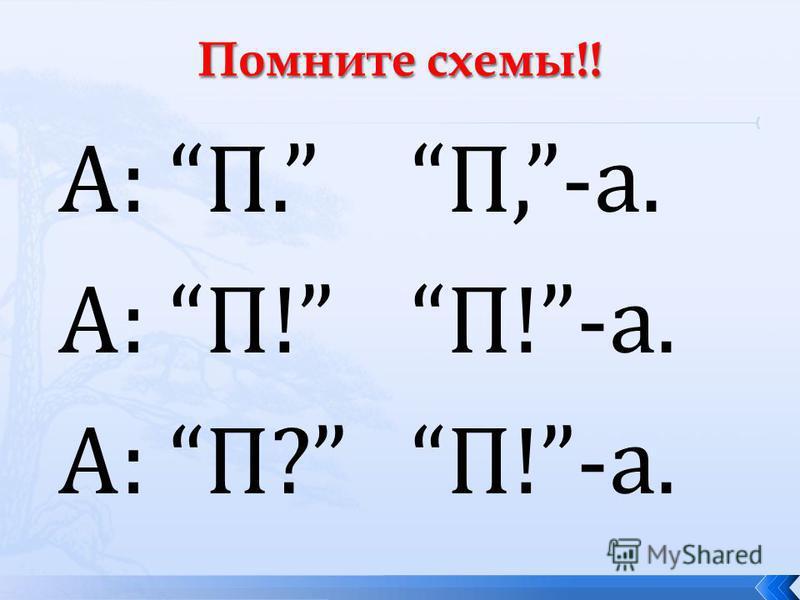 А: П. А: П! А: П? П,-а. П!-а.