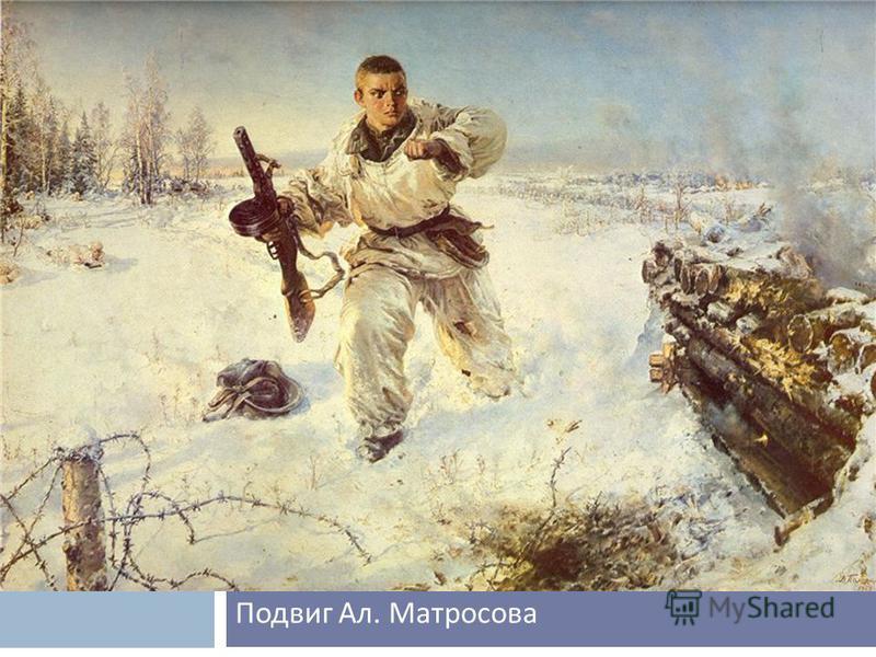 Подвиг Ал. Матросова