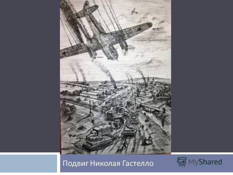 Подвиг Николая Гастелло
