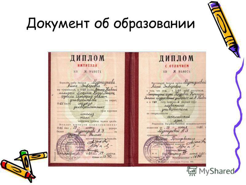 Документ об образовании
