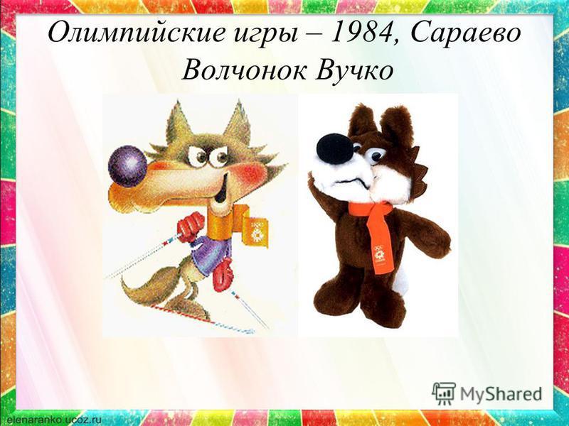 Олимпийские игры – 1984, Сараево Волчонок Вучко