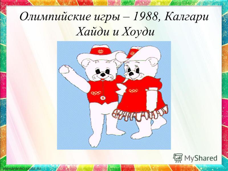Олимпийские игры – 1988, Калгари Хайди и Хоуди