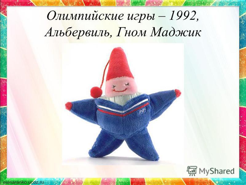 Олимпийские игры – 1992, Альбервиль, Гном Маджик