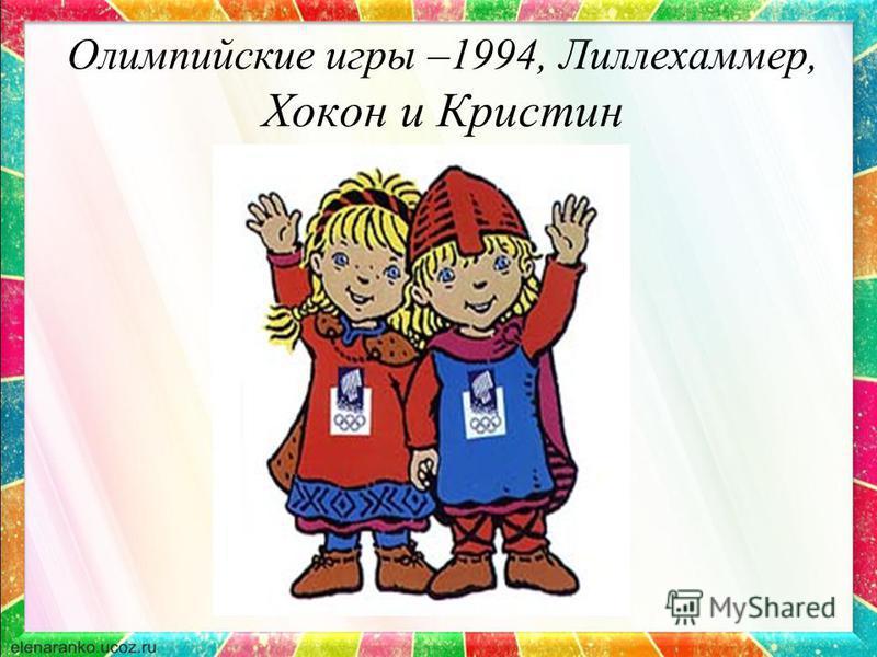 Олимпийские игры –1994, Лиллехаммер, Хокон и Кристин