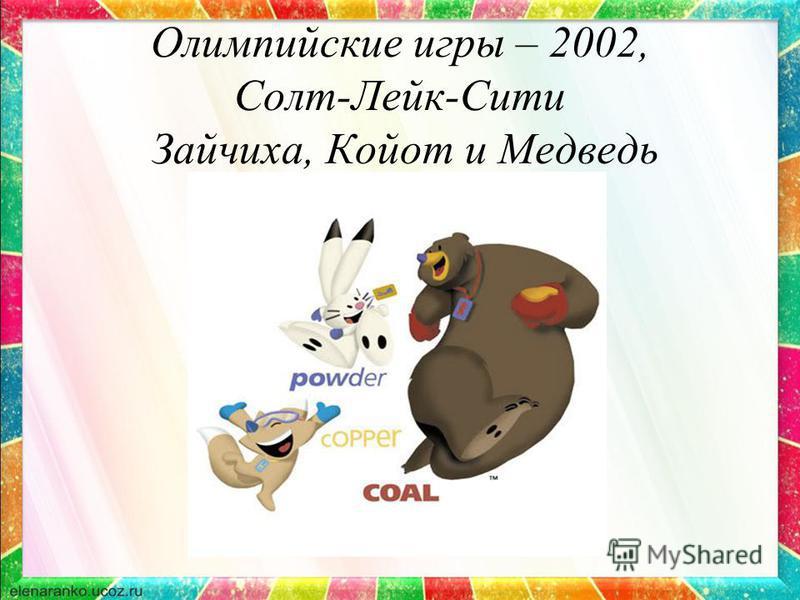 Олимпийские игры – 2002, Солт-Лейк-Сити Зайчиха, Койот и Медведь