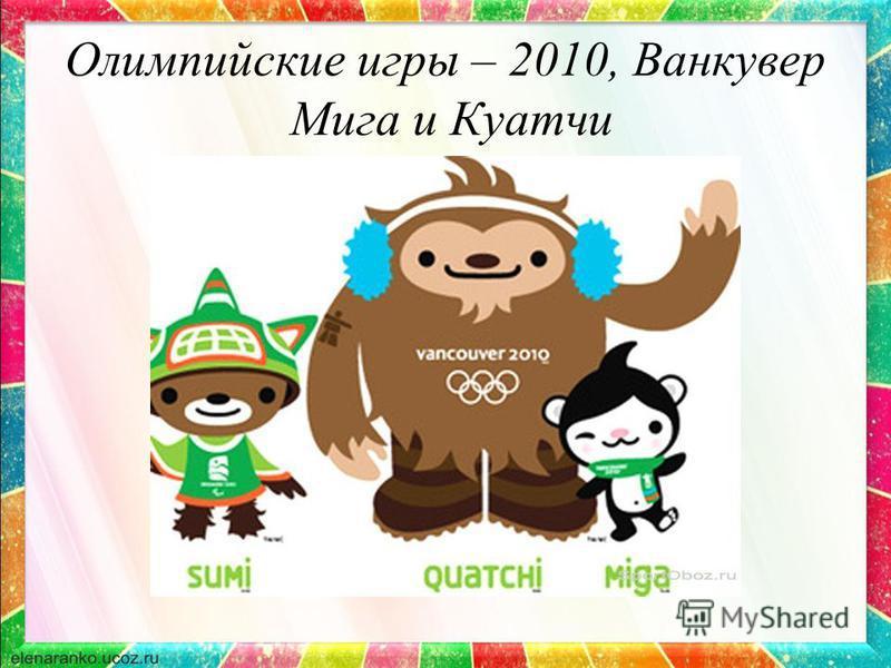 Олимпийские игры – 2010, Ванкувер Мига и Куатчи