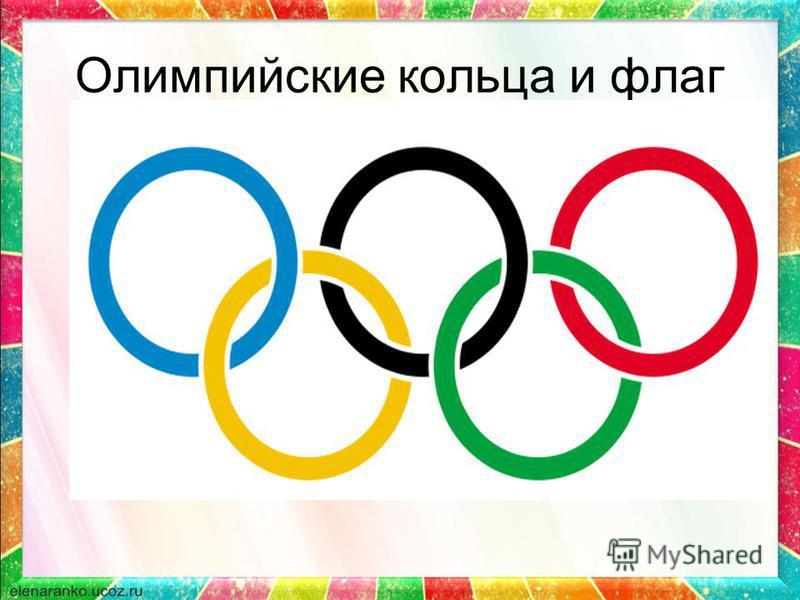 Олимпийские кольца и флаг