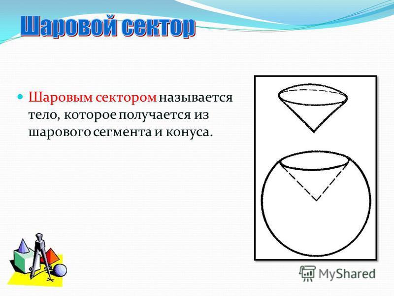 Шаровым сектором называется тело, которое получается из шарового сегмента и конуса.