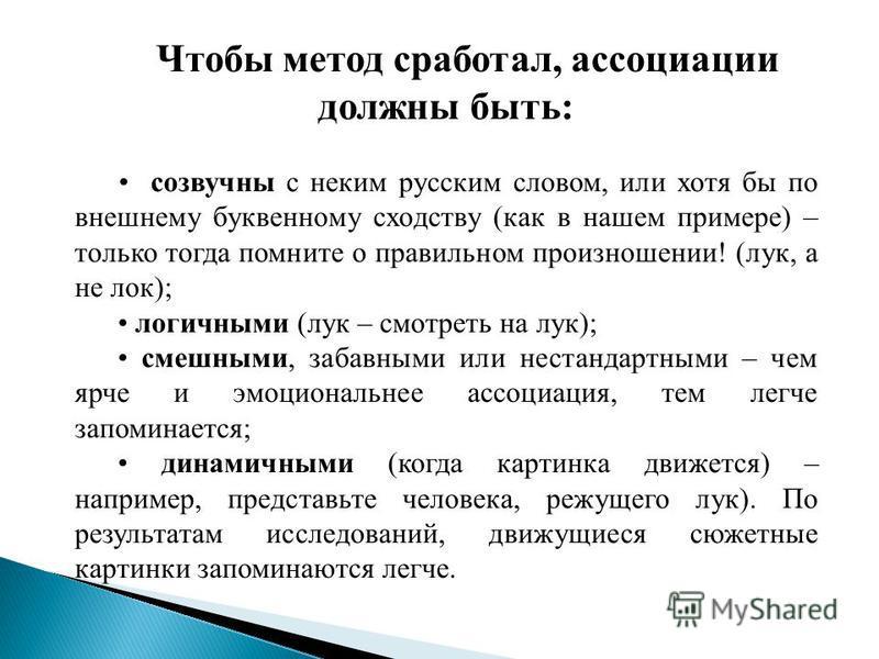 Чтобы метод сработал, ассоциации должны быть: созвучны с неким русским словом, или хотя бы по внешнему буквенному сходству (как в нашем примере) – только тогда помните о правильном произношении! (лук, а не лок); логичными (лук – смотреть на лук); сме