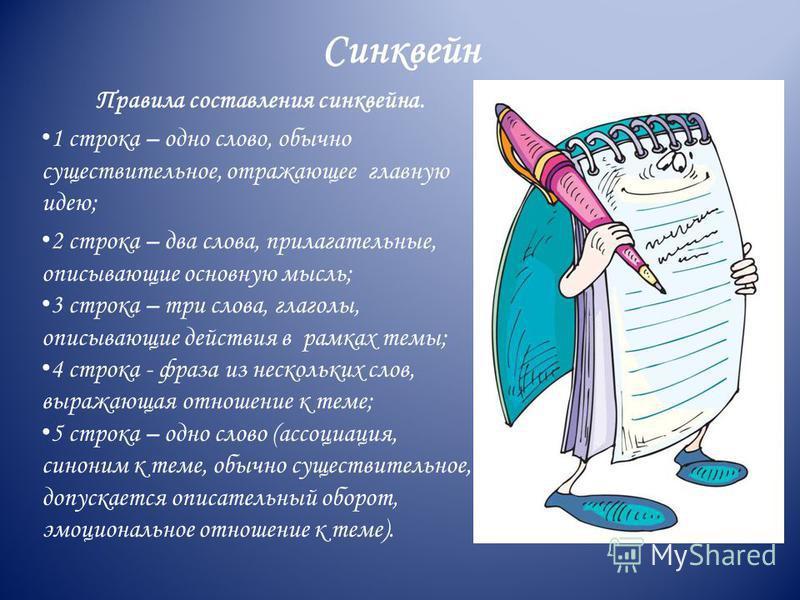 Синквейн Правила составления синквейна. 1 строка – одно слово, обично существительное, отражающее главную идею; 2 строка – два слова, прилагательные, описывающие основную мысль; 3 строка – три слова, глаголы, описывающие действия в рамках темы; 4 стр