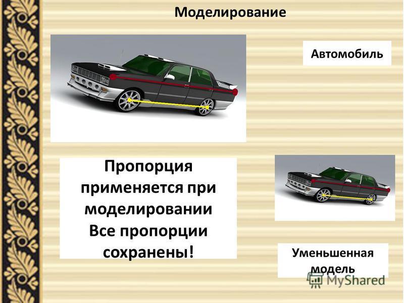 Автомобиль Уменьшенная модель Пропорция применяется при моделировании Все пропорции сохранены! Моделирование