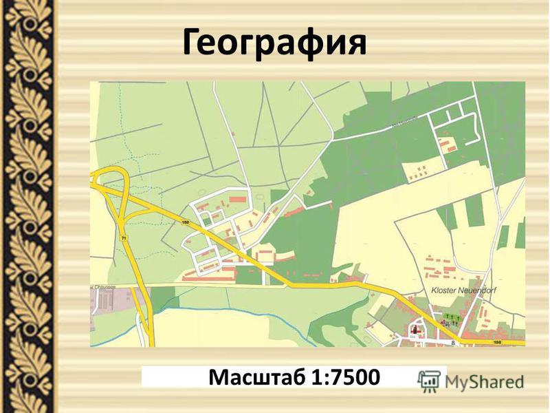 География Масштаб 1:7500
