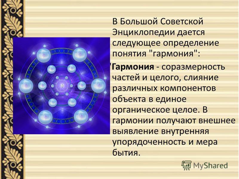 В Большой Советской Энциклопедии дается следующее определение понятия