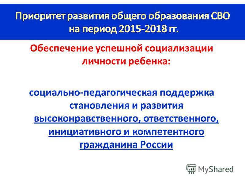 Обеспечение успешной социализации личности ребенка: социально-педагогическая поддержка становления и развития высоконравственного, ответственного, инициативного и компетентного гражданина России