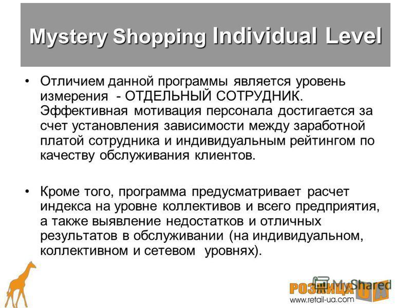 Mystery Shopping -Team Level Особенностью программы является уровень измерения – отдельные коллективы (магазины в розничной сети). Для каждого коллектива определяется общий индекс качества обслуживания. При этом фиксируется имя продавца консультанта.