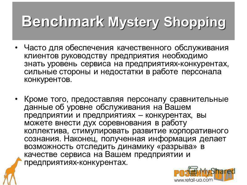 Mystery Shopping Individual Level Отличием данной программы является уровень измерения - ОТДЕЛЬНЫЙ СОТРУДНИК. Эффективная мотивация персонала достигается за счет установления зависимости между заработной платой сотрудника и индивидуальным рейтингом п