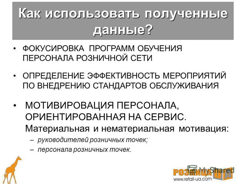 ПОЛУЧЕНИЕ ОБЪЕКТИВНОЙ И СУБЪЕКТИВНОЙ ИНФОРМАЦИИ О КАЧЕСТВЕ ОБСЛУЖИВАНИЯ КЛИЕНТОВ ПО ПАРАМЕТРАМ: –выполнение персоналом корпоративных стандартов взаимодействия с клиентами –компетентность персонала в специальных вопросах –внешний вид персонала –выклад