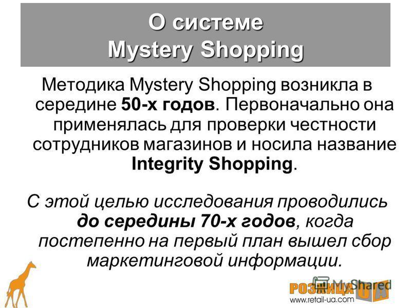 Mystery Shopping - один из методов исследований, который используется человечеством на протяжении многих веков. Вот, например, какие советы содержатся в древнеиндийском трактате Артхашастра, или Наука политики: «….» О системе Mystery Shopping