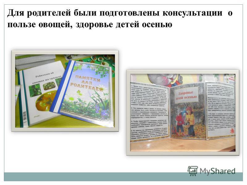 Для родителей были подготовлены консультации о пользе овощей, здоровье детей осенью