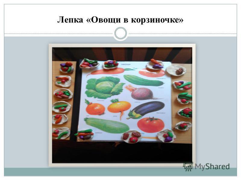 Лепка «Овощи в корзиночке»