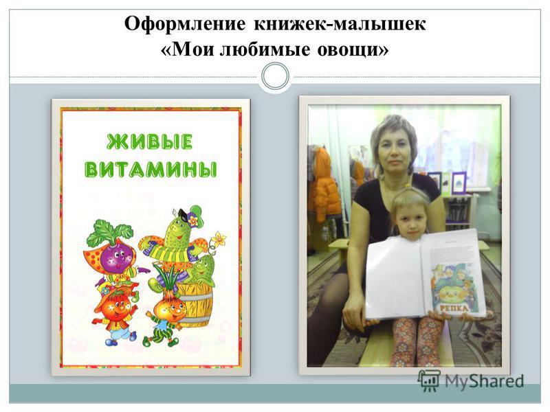 Оформление книжек-малышек «Мои любимые овощи»