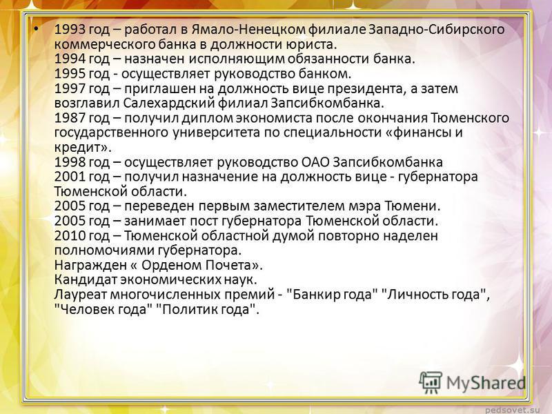 1993 год – работал в Ямало-Ненецком филиале Западно-Сибирского коммерческого банка в должности юриста. 1994 год – назначен исполняющим обязанности банка. 1995 год - осуществляет руководство банком. 1997 год – приглашен на должность вице президента, а