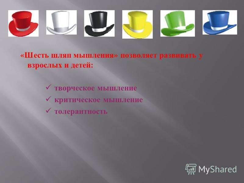 Метод Эдварда де Боно « шесть шляп мышления » легко может быть использован на уроке любой предметной области. Использование данного метода на уроке развивает у обучающихся способность структурировать информацию, в « Шести шляпах мышления » автор пред
