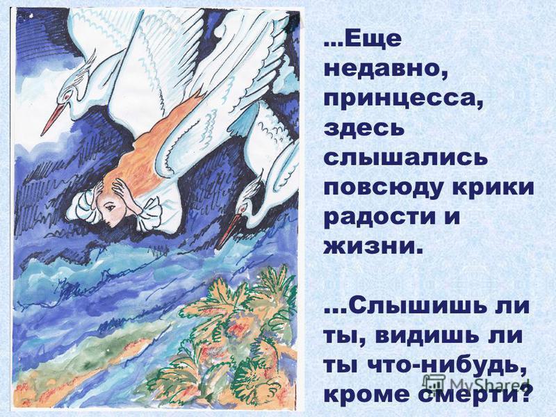«...Наш народ истреблен... Кровь наших братьев еще не застыла, их трупы еще лежат на земле... Мы хотим, чтобы ты видела правду...»
