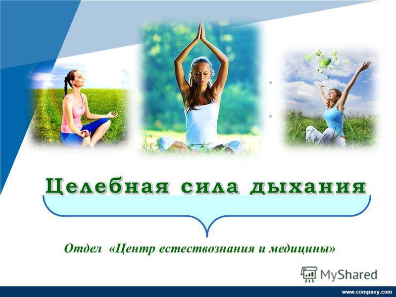 www.company.com Отдел «Центр естествознания и медицины»