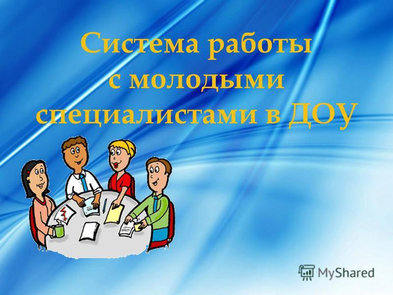 Система работы с молодыми специалистами в ДОУ